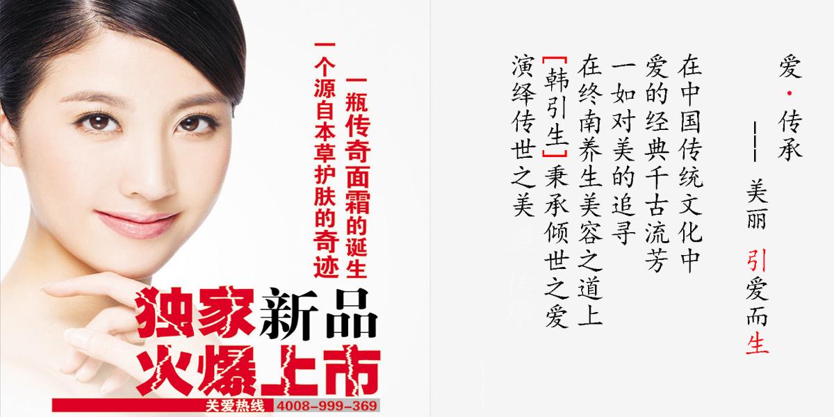依祈化妆品_陕西韩引生化妆品有限公司